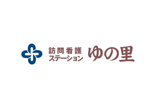 訪問看護ステーション「ゆの里」 | 医療法人誠心会グループ