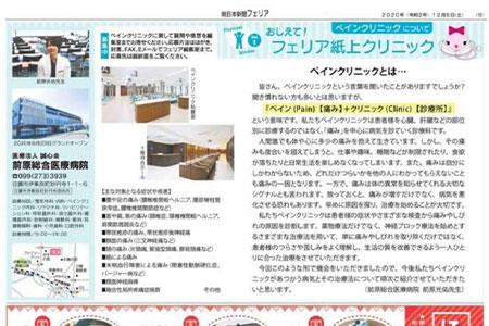 南日本新聞のフェリアにて連載開始!